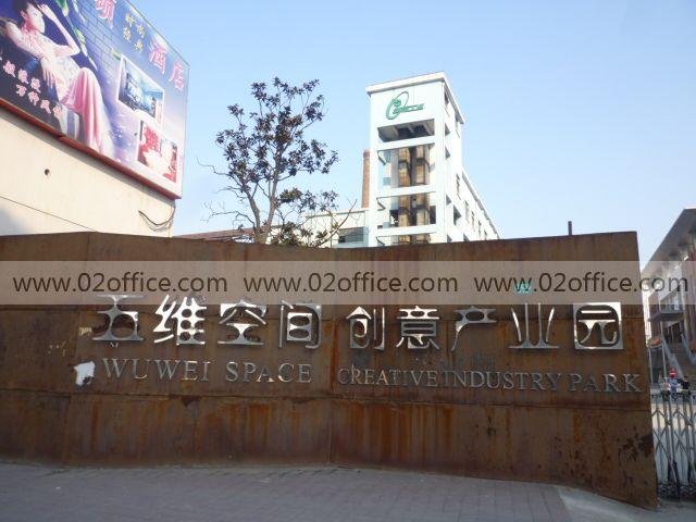 上海五维空间创意园出租,五维空间创意园租赁,租金图片